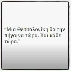 Tumblr Quotes, Love Quotes, Inspirational Quotes, Greek Words, Thessaloniki, Greek Quotes, English Quotes, Word Porn, Life Goals