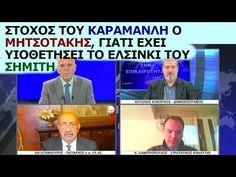 Αθανάσιος Νταβλούρος: Στόχος του Καραμανλή ο Μητσοτάκης, γιατί έχει υιοθετήσει το Ελσίνκι του Σημίτη - YouTube Youtube, Youtubers, Youtube Movies