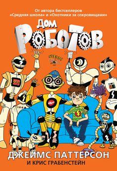 Главный герой Сэмми живет в достаточно необычной семье: его мама изобретатель, а папа художник графических романов. И весь дом наполнен роботами! И вот один из роботов идет в школу и снезапно решает, что он брат Сэмми... Что же случится дальше?