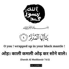 Al Mudaththir 74 : 1