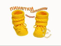 Knitting bootees knitting and crochet with Alla Egorova. Knit Baby Shoes, Knit Baby Dress, Crochet Shoes, Baby Boots, All Free Crochet, Crochet Baby, Knit Crochet, Baby Knitting Patterns, Knitting Designs