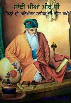 Saayi Mia Meer who laid foundation stone of Harmander sahebji,(Golden Temple) Amritsar Guru Nanak Ji, Nanak Dev Ji, Gurbani Quotes, Truth Quotes, Qoutes, Guru Ram Das, Golden Pages, Baba Deep Singh Ji, Golden Temple Amritsar