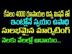Rs.4000 MACHINE HIGH INCOME BUSINESS IN TELUGU/VIDEO TRENDZ - YouTube How To Get Bigger Bust, How To Get Better, Latest Business Ideas, Balloon Surprise, Work From Home Jobs, Starting A Business, Telugu, Work Hard, Investing