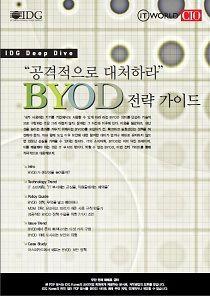 """""""공격적으로 대처하라"""" BYOD 전략 가이드 - IDG Deep Dive"""