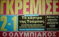 #olympiakos #1991