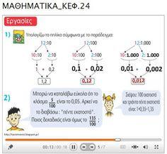 Πηγαίνω στην Τετάρτη...: Μαθηματικά: Ενότητα 4. Μάθημα 24 - Διαιρώ με 10, 100…