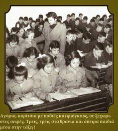 Λόλα, να ένα άλλο: Σχολικές αναμνήσεις σε ξεθωριασμένες σχολικές τάξεις... Greece Photography, Vintage School, Children, Kids, Greek, Memories, Teaching, Movie Posters, Students