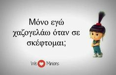 Greek Love Quotes, Funny Greek Quotes, Bff Quotes, Funny Picture Quotes, Cute Quotes, We Love Minions, Serious Quotes, Minion Jokes, Funny Phrases