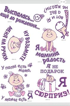 Рождение девочки - картинки для творчества