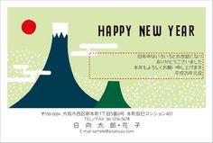 Nengajo (Japanese New Year Postcard)