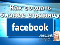 Как создать бизнес-страницу в Facebook http://www.youtube.com/watch?v=zCEMvoLc1iE