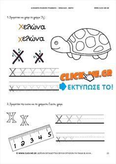 Ασκήσεις Γράφω την αλφαβήτα - Γράμμα Χ