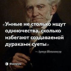 Smart Quotes, Wise Quotes, Inspirational Quotes, Russian Quotes, Truth Of Life, School Looks, Life Philosophy, Some Words, Good Thoughts