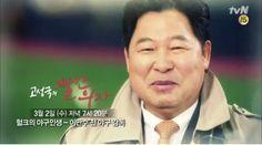 [74회 예고] 한국 프로야구의 전설 ' #이만수 ' #야구감독 출처 : 고성국의 빨간의자 | 네이버 TV캐스트 http://me2.do/5W8z7ZjM