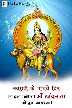 मां दुर्गा के पांचवे स्वरूप को स्कंदमाता के रूप में जाना जाता है. नवरात्रि के पांचवें दिन माता दुर्गा के पांचवे स्वरूप में मां स्कंदमाता की पूजा की जाती है. मान्यता है कि इनकी उपासना करने से भक्त की इच्छाएं पूरी होती हैं और भक्त को मोक्ष की प्राप्ति होती है।
