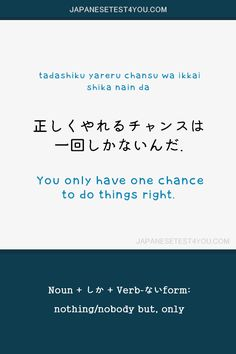 Learn JLPT N4 Grammar: しか ~ ない (shika ~ nai) - http://japanesetest4you.com/flashcard/learn-japanese-grammar-39/