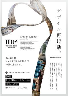 [New] The 10 Best Interior Designs (in the World) Web Design, Japan Design, Flyer Design, Book Design, Layout Design, Creative Poster Design, Creative Posters, Japanese Graphic Design, Illustration