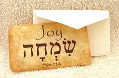 Hebrew for Joy for tattoo -- This just might be my next tat!