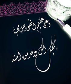 اللهم صَلِّ على نبيّنا محمد
