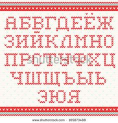 Cyrillic knitted alphabet in scandinavian style - stock vector. Knitting ornaments.