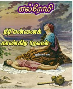 Bible Words Images, Tamil Bible Words, Scripture Pictures, Bible Quotes, Bible Verses, Jesus Father, Blessing Words, Praise And Worship Songs, Bible Promises