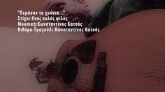Περάσαν τα χρόνια-Κωνσταντίνος Κατσός Me Me Me Song, Songs, Youtube, Youtubers, Youtube Movies, Music