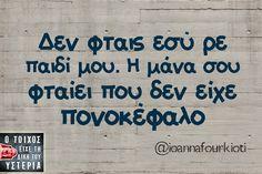 Δε φταις εσύ Greek Quotes, Lol, Funny Quotes, Jokes, Wisdom, Sayings, Greeks, Humor, Funny Phrases