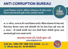 On August 14, 2015, #ACB Gujarat registered offence of corruption against Sikandarkhan Sherkhan Pathan, ASI of Vagdod Police Station, Dist. Patan for demanding bribe of Rs. 5000/- from the complainant for not harassing him in a case.