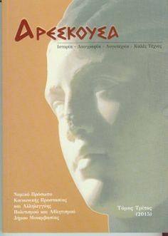 Παρουσίαση βιβλίου για τη σχέση της Λακωνίας με τη θάλασσα | Laconialive.gr - Η ενημερωτική ιστοσελίδα της Λακωνίας, Νέα και ειδήσεις