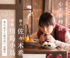 旅人 佐々木希 写真 川島小鳥 「心の旅時計 」