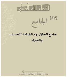 DesertRose #أسماء_الله_الحسنى