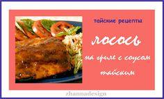 be healthy-page: лосось на гриле с соусом тайским