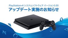 Are we getting PS4 firmware version 5.0 update today?