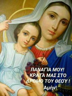 Little Prayer, Good Night, Prayers, Orthodox Christianity, God, Baseball Cards, Nighty Night, Dios, Have A Good Night