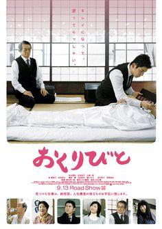 おくりびと  http://info.movies.yahoo.co.jp/detail/tymv/id330042/