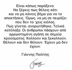 Greek Quotes, Motivation Inspiration, Life Is Good, Meant To Be, Motivational Quotes, Love, Feelings, Sayings, Words