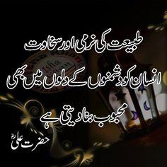 Latest urdu designed urdu shayari images with urdu and english fonts Love Quotes In Urdu, Islamic Love Quotes, Muslim Quotes, Urdu Quotes, Poetry Quotes, Quotations, Hadith Quotes, Top Quotes, Urdu Poetry