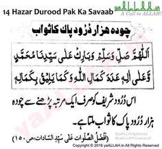 14 Hazar Durood Pak Ka Savab- #yaALLAHpictures