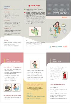 손상예방을 위한 어린이 화상 안전가이드라인 성인용 리플렛