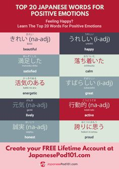 Japanese words for positive emotions! Totally FREE Japanese lessons online at JapanesePod101 - free podcasts, videos, printables, worksheets, pdfs and more! We recommend Japanese Pod 101 to learn Japanese online. Learn real Japanese words and phrases, the way it's spoken today. Learn Japanese online as a beginner all the way up to advanced. Sign up for your free lifetime account and see how much you can learn in a week! #ad #japanese #learnjapanese #nihongo #studyjapanese #languages…