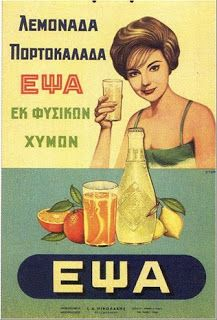 the Greek chocolate company ION Vintage Advertising Posters, Old Advertisements, Vintage Posters, Old Posters, Greek Culture, Old Greek, Poster Ads, Retro Illustration, Retro Ads