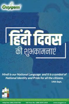 Hindi is our National Language and it is a symbol of National Identity and Pride for all the citizens. Happy Hindi, Pipeline Project, National Language, Benefits Of Drinking Water, Water Branding, Create Awareness, Health Care, Identity