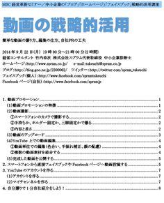 MBC経営革新セミナー/中小企業の「ブログ」「ホームページ」「フェイスブック」戦略的活用講座で講演「動画の戦略的活用」を行います。 http://www.spram.co.jp/