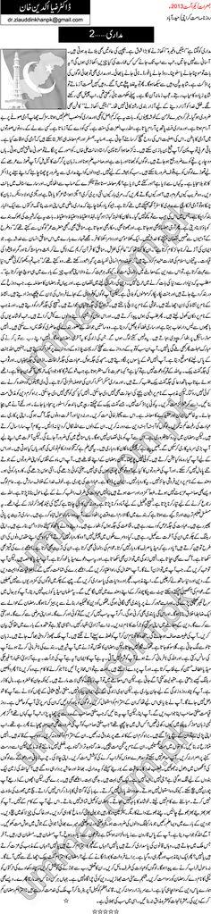 madari urdu column Madari Part 2: Dr Ziauddin Khan once again Exposed Dr. Aamir Liaquat