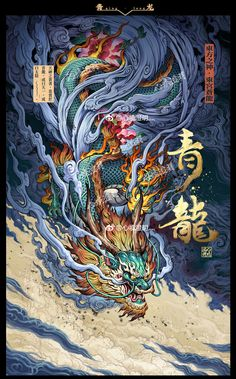 Dragon Wallpaper Iphone, Japanese Wallpaper Iphone, Pop Art Wallpaper, Japanese Drawings, Japanese Artwork, Japanese Tattoo Art, Dragon Tattoo Art, Dragon Artwork, Image Japon