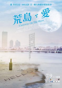 Castaway on the Moon, really awesome Korean Movie :)
