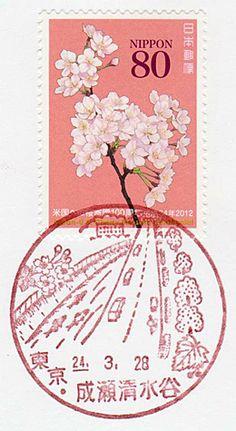 Naruse Shimizudani Post Office - Tokyo