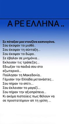 Unique Quotes, Greek Quotes, Free Printables, Funny Jokes, Words, Funny Pranks, Jokes, Free Printable, Hilarious Jokes