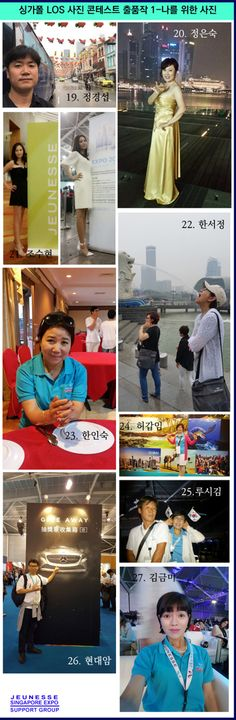 Jeunesse global korea Support Group 싱가폴엑스포 & 글로벌멤버십트레이닝 특별 이벤트<LOS 사진콘테스트>출품작... www.sponsor.so