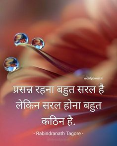 Quotes For Dp, Hindi Quotes Images, Hd Quotes, Hindi Quotes On Life, Words Quotes, Morning Quotes For Friends, Hindi Good Morning Quotes, Tagore Quotes, Reality Of Life Quotes